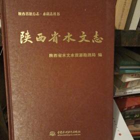 陕西省水文志