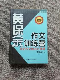黄保余作文训练营(6张CD)缺一张1