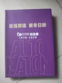自强厚德,紫冬日新:清华大学自动化系建系50周年纪念册1970-2020