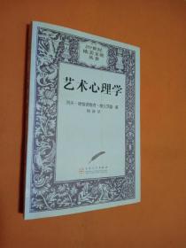 艺术心理学   俄罗斯:维戈茨基 百花文艺出版社