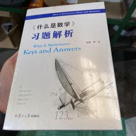 《什么是数学》习题解析