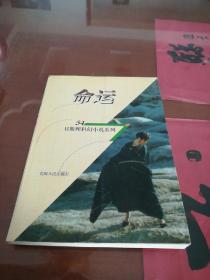 命运54(卫斯理科学幻想小说系列)青海人民出版社《1998年一版一印》