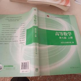 高等数学上册(第七版)上册