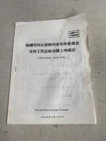 张国华同志在四川省革命委员会宣传工作总结会议上的讲话