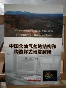中国含油气盆地结构和构造样式地震解释