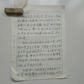 著名京剧研究家 杨沔先生 致程派传人 著名演员 信札一通七页