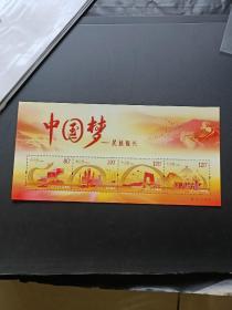 2014-22中国梦民族振兴邮票 中国梦第二组小全张