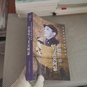 抗美援朝战争名将对决:彭德怀与麦克阿瑟【馆藏