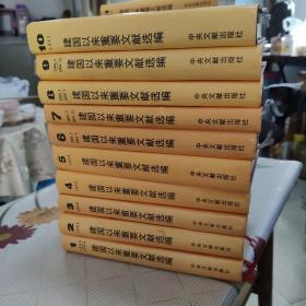 建国以来重要文献选编 全20册