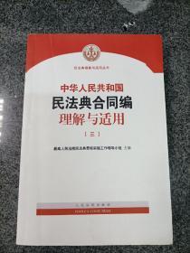 中华人民共和国民法典合同编理解与适用 第3册 购买请发消息给店主,确认后发货。