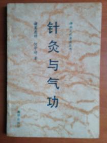 神州文化集成丛书:针灸与气功  诸葛连祥  何学诗  著