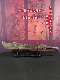 紫铜刻铭文龙头大刀一把,包浆厚重,锈迹入骨,成色如图