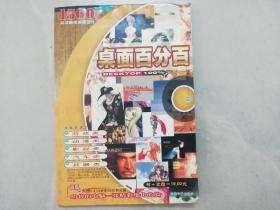 桌面百分百【书+1CD】
