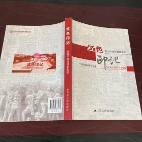 红色印记 : 盐城市革命遗址纵览