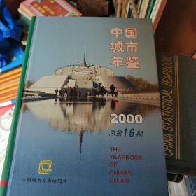 中国城市年鉴2000年