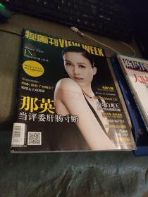 视周刊  2013  34