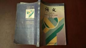九年义务教育三年制初级中学教科书语文第一册