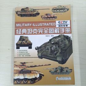经典坦克完全图解手册
