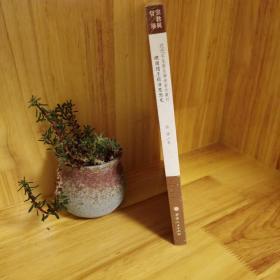 晚周诸子经济思想史/近代名家散佚学术著作丛刊·宗教与哲学