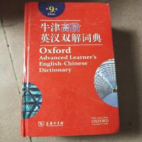 牛津高阶英汉双解词典(第9版),内有光碟