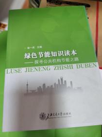 绿色节能知识读本:探寻公共机构节能之路