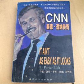 CNN泰德·透纳传奇