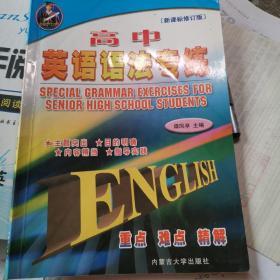 高中英语语法专练