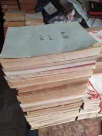 红旗杂志1958年--1988年(全套547期(含3期增刊)平装合订本)
