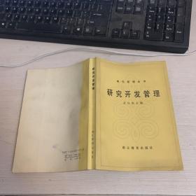 研究开发管理【9952】