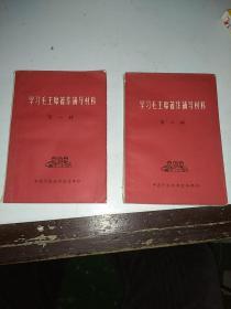 学习毛主席著作辅导材料 第一辑 第二辑