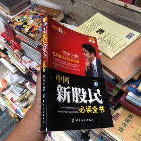 中国新股民必读全书(原书第10版)