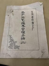 泉州茶叶加工厂生产工艺技术管理办法(二)