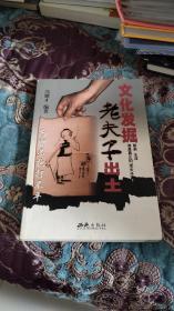 【签名本】冯骥才签名《文化发掘 老夫子出土》