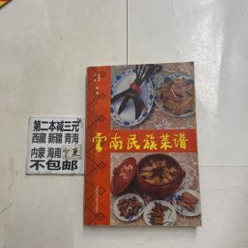 云南民族菜谱