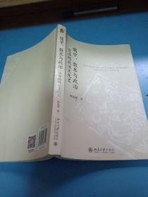 儒学、数术与政治:灾异的政治文化史(品相看图)