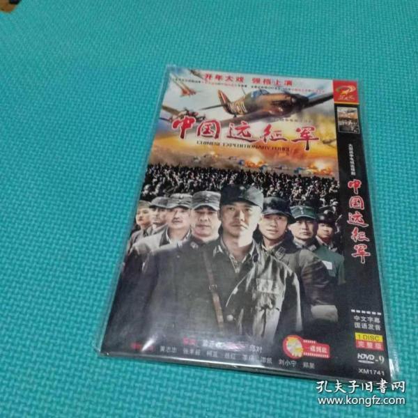 中国远征军 主演黄志忠张丰毅谭凯柯蓝 1DVD光盘