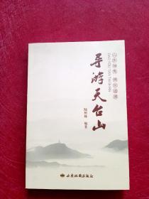 导游天台山