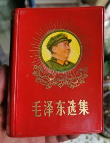 毛泽东选集(64开 )