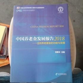 中国养老金发展报告2018——主权养老基金的功能与发展【品相好】