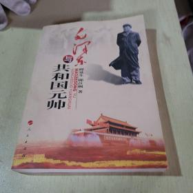 毛泽东与共和国元帅