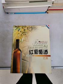 红葡萄酒之旅【满30包邮】