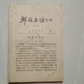郫县文物资料1-5