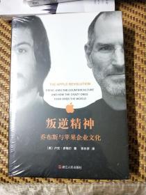 叛逆精神:乔布斯与苹果企业文化(未拆封全新