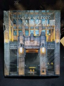 Deke Erh Shanghai Art Deco装饰艺术派