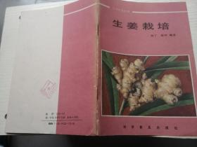 生姜栽培 (经济生物丛书)