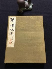 【E3039】日本回流 昭和时期 经折装画册1本 双面都有书画作品 也有空白页 含题词一共7幅字画 如图