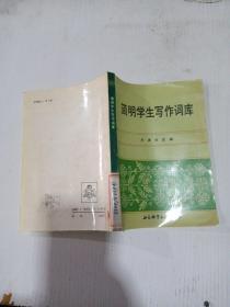简明学生写作词库