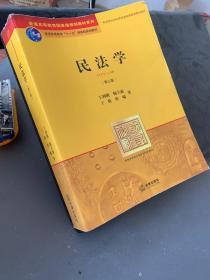 民法学(第3版)