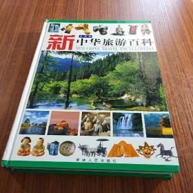 新中华旅游百科 . 上册