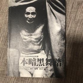 日本暗黑舞踏:前现代与后现代对阴暗舞蹈的影响 全面回溯土方巽、大野一雄等发起的日本舞踏运动 陈志宇译本